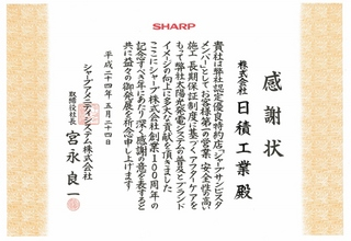 シャープサンビスタ感謝状 (800x550).jpg