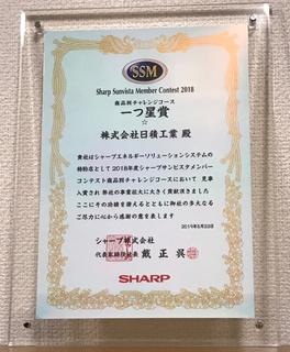 一つ星賞2019.JPG
